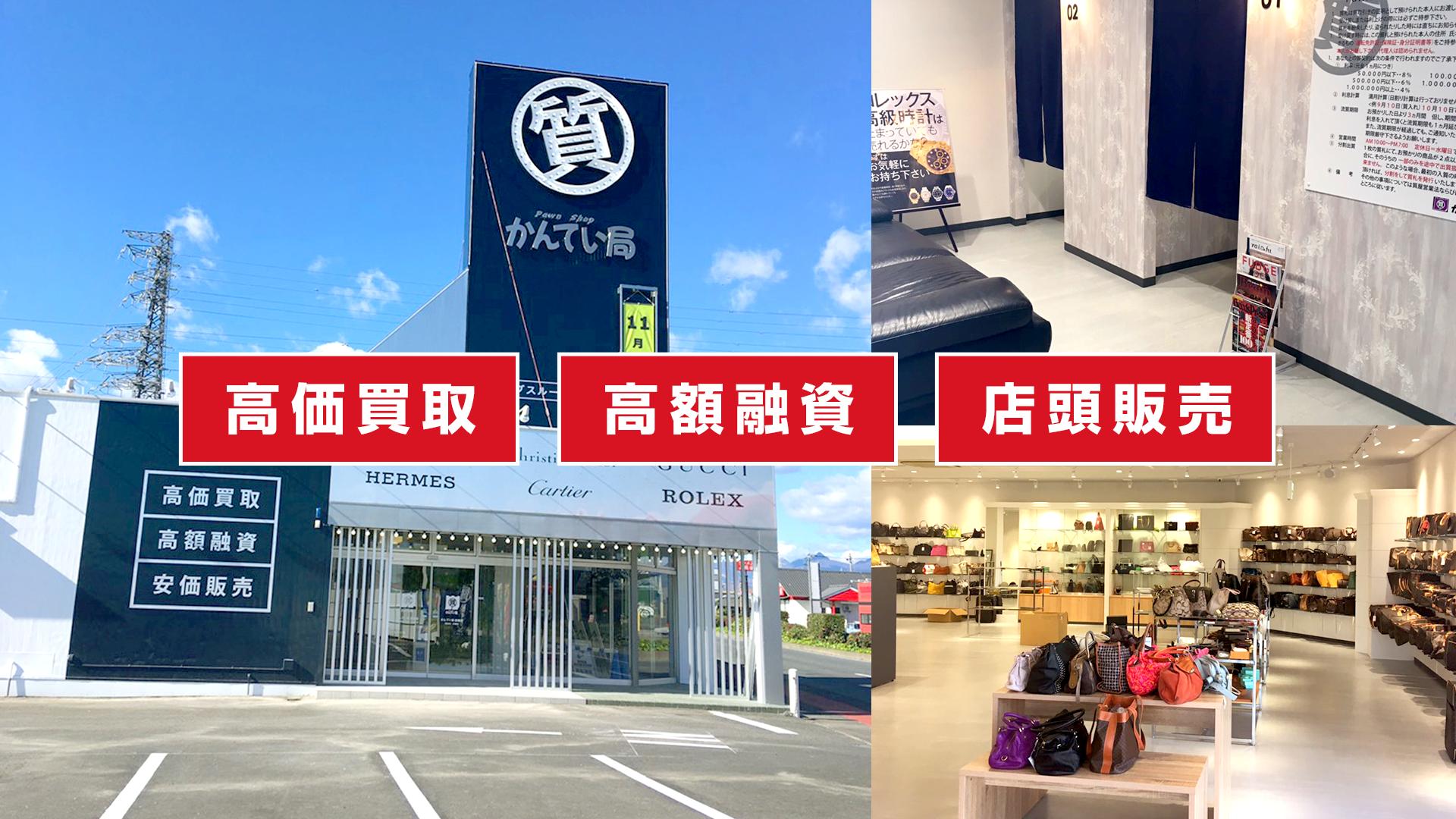 質屋かんてい局前橋店:メインイメージ