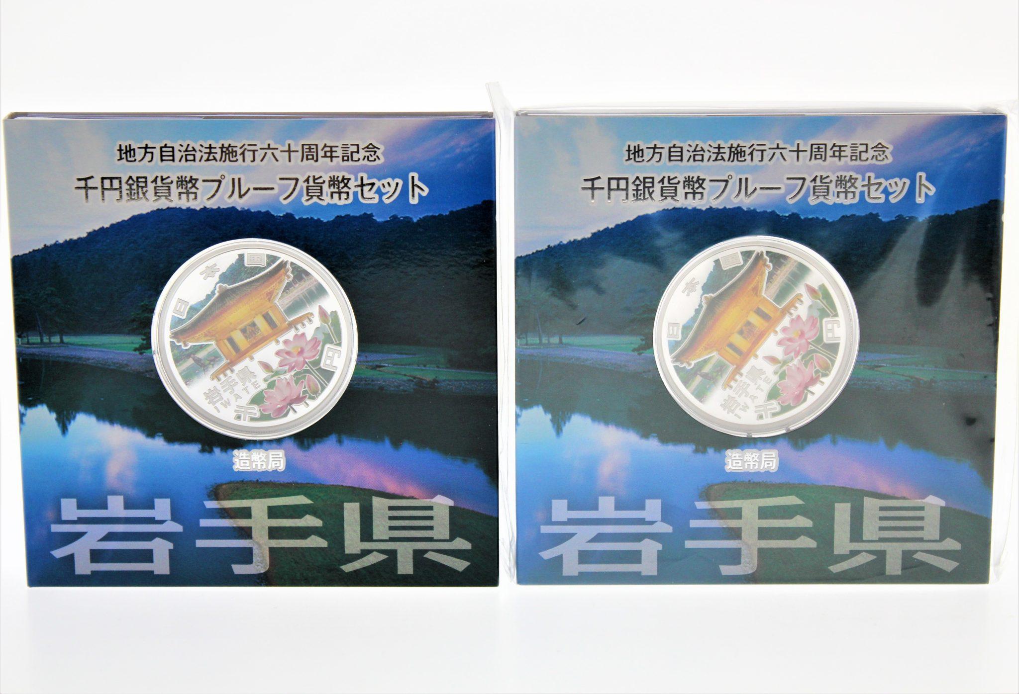 買取 記念 価格 硬貨 【天皇陛下御在位50年記念硬貨】買取相場や詳細情報をご紹介